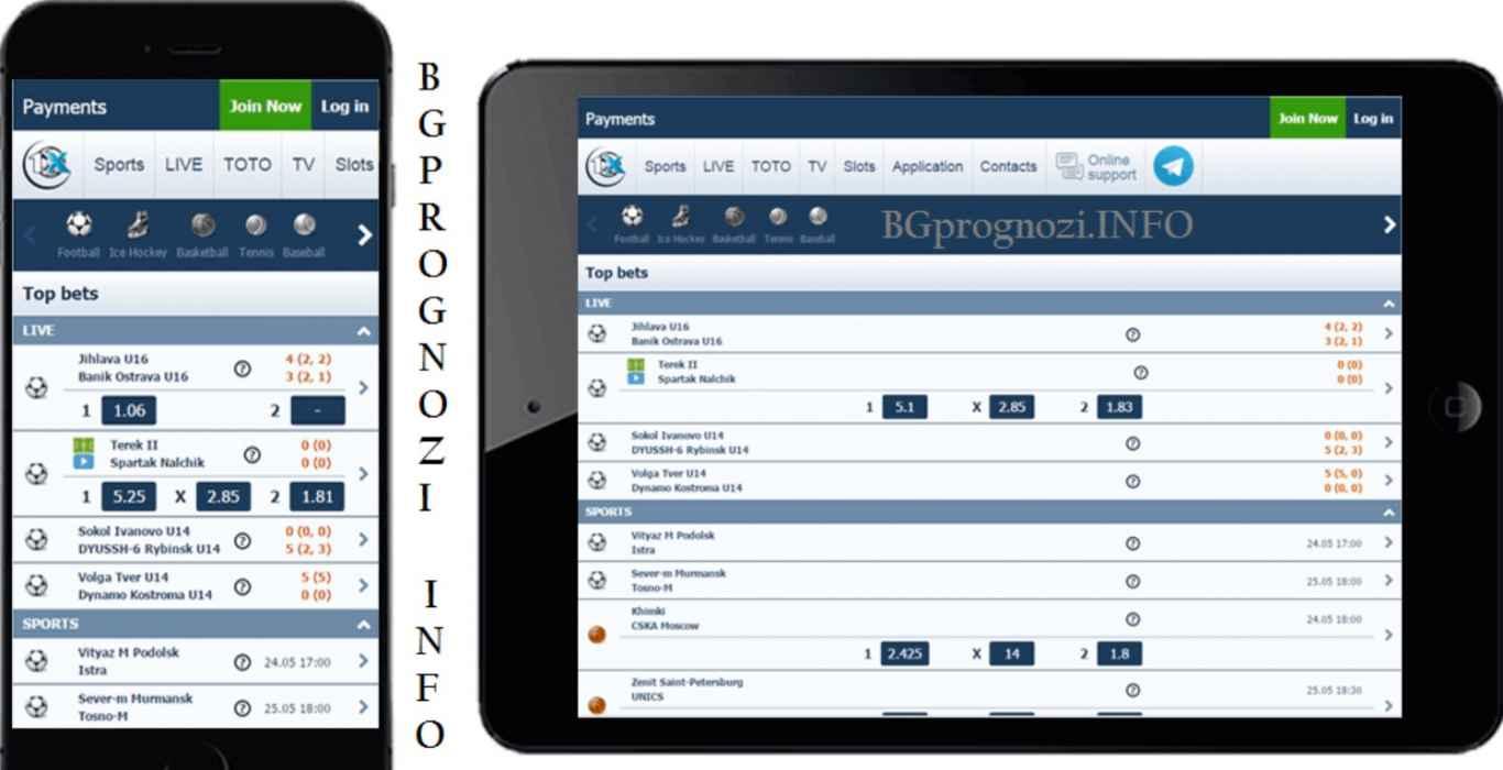 Comment 1xBet mobile telecharger et installer l'application